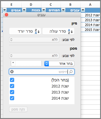 מסנן Excel for Mac עבור תרשים