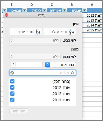 מסנן Excel for Mac עבור תרשים