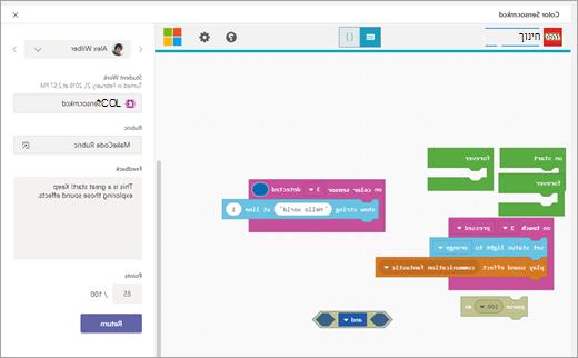 תצוגת ציונים של מורה ב- Microsoft Teams עבור מטלה של MakeCode