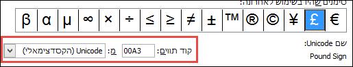 מהשדה יודיע לך כי זוהי סימן Unicode