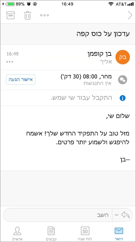 צילום מסך שמציג מסך של מכשיר נייד עם פריט דואר.