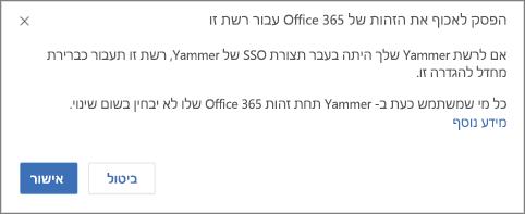 צילום מסך של תיבת הדו-שיח לאישור כדי להפסיק לאכוף זהויות של Office 365 ב- Yammer. משמעות הדבר ש- SSO של Yammer יופעל מחדש אם תצורתו נקבעה בעבר, ושלא תהיה לכך השפעה על המשתמשים שנכנסים בדרך כלל ל- Yammer עם זהויות של Office 365.