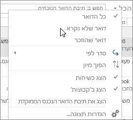 צילום מסך המציג את האפשרות 'דואר שלא נקרא' שנבחרה מהתפריט הנפתח 'הכל' ברצועת הכלים של תיבת הדואר הנכנס.