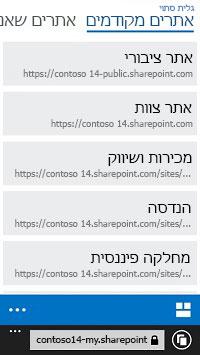 אתרים מקודמים ב- SharePoint Online במכשיר נייד