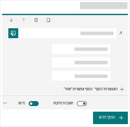 תמונה מושגית של יצירת שאלה ב- Microsoft Forms