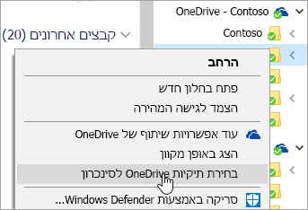 צילום מסך של תפריט הלחיצה הימנית בסייר הקבצים עם בחירה באפשרות 'בחר תיקיות OneDrive שברצונך לסנכרן'.