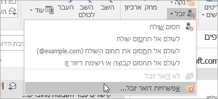 צילום מסך של לחצן ' אפשרויות דואר זבל '