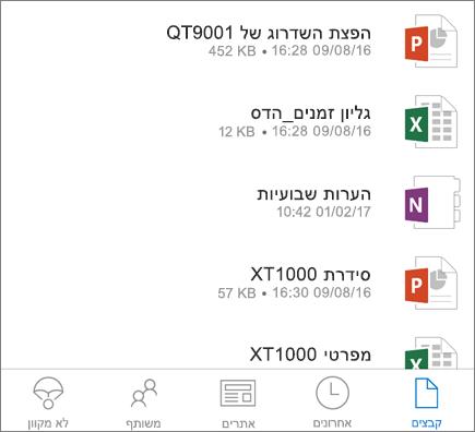 OneDrive למכשירים ניידים