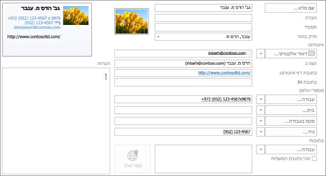 מלאה חלקית בכרטיס איש הקשר של Outlook
