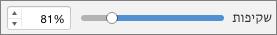 מחוון שקיפות ב- PowerPoint for Mac