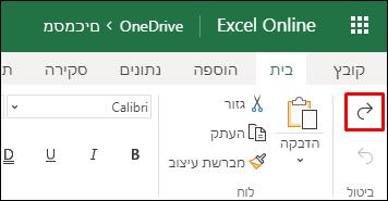 השתמש בלחצן 'בטל' בכרטיסיה 'בית' ב- Excel עבור האינטרנט כדי לבטל מיון קודם
