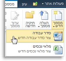 סוגי תוכן מוצגים בתפריט 'חדש' עבור רשימה או ספריה.