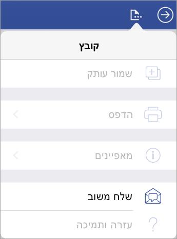 צילום מסך של הקישור 'שלח משוב' ב- Visio ב- iPad
