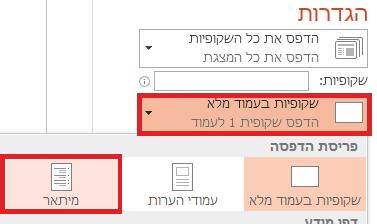 בחלונית 'הדפס', לחץ על 'שקופיות בעמוד מלא' ולאחר מכן בחר 'מיתאר' מהרשימה 'פריסת הדפסה'.