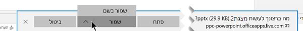 השתמש באפשרות שמור או שמור בשם ולאחר מכן בחר את התיקיה במחשב שבו ברצונך לשמור את הקובץ