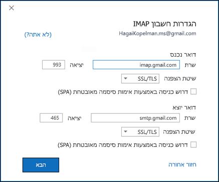 אמת את הגדרות IMAP של Gmail.