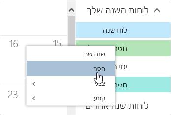 צילום מסך של האפשרות ' הסר לוח שנה '