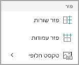Windows Mobile להפיץ עמודות ושורות בטבלה