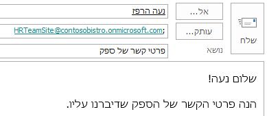 הודעת דואר אלקטרוני עם תיבת דואר של אתר הכלולה בשדה 'עותק'.