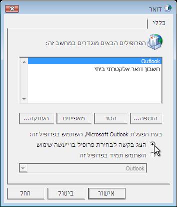 how to add profile address microsoft store