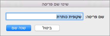 שינוי שם פריסה בתבנית בסיס לשקופיות של PPT for Mac