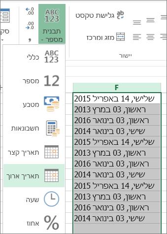 המרה של תאריכים המאוחסנים כטקסט לתאריכים Excel
