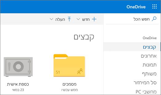 צילום מסך של 'כספת אישית' המופיעה בתצוגה 'קבצים' ב- OneDrive באינטרנט
