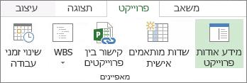 תמונת לחצן 'מידע אודות פרוייקט'