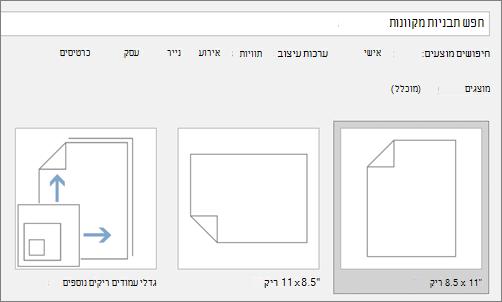 הקלד בתיבה חיפוש תבניות מקוונות