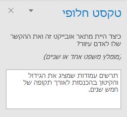 חלונית הטקסט החלופי עבור תרשים