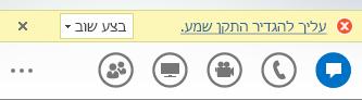 צילום מסך של הודעת שגיאה