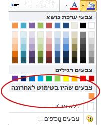 האפשרות 'צבעים אחרונים'