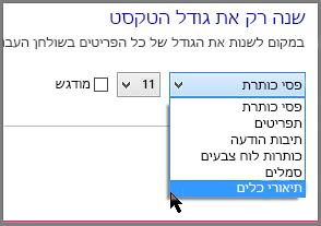 הגדרות עיצוב תיאורי כלים של Windows 8
