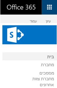 חיפוש קישור באמצעות SharePoint