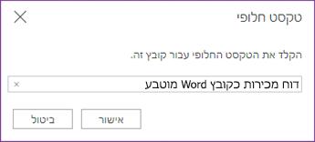 הוספת טקסט חלופי לקבצים מוטבעים ב-OneNote עבור האינטרנט