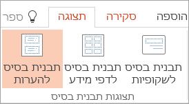 הצגת תבנית בסיס להערות