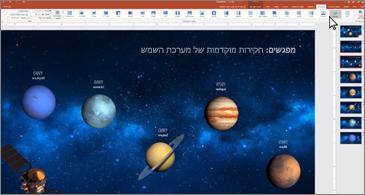 שקופית של PowerPoint שמציגה כוכבי לכת מיושרים
