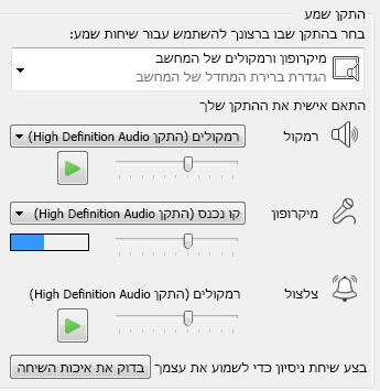צילום מסך של תיבת הבחירה של התקן השמע שבה ניתן להגדיר את איכות השמע