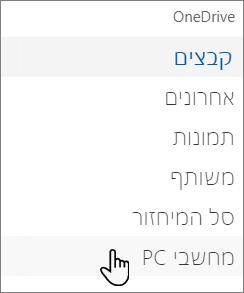 סרגל הניווט שנמצא בצד בפורטל של OneDrive מציג מחשבי PC