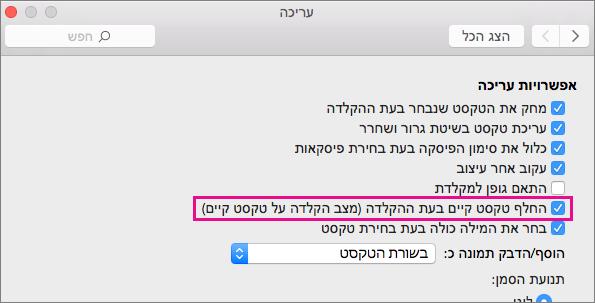 החלף קיימות טקסט בעת הקלדתו (מצב הקלדה על טקסט קיים) מסומנת בתיבת הדו-שיח עריכת העדפות Word.