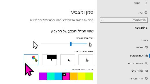 שינוי גודל המצביע והצבע של האפליקציה ' הגדרות ' ב-Windows 10