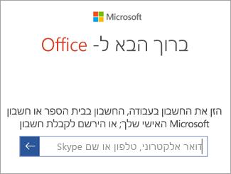 הזן את כתובת הדואר האלקטרוני של חשבון Microsoft או חשבון Office 365