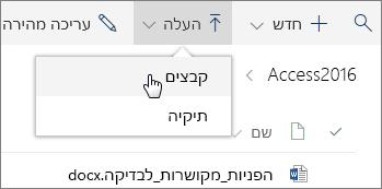 צילום מסך של תפריט 'העלה' פתוח בספריית מסמכים.