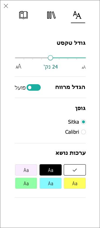תפריט 'אפשרויות טקסט' בחלק 'תצוגת קריאה מודרנית' של התוספת 'כלי למידה' עבור OneNote.