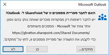 התחברות אל ספריית מסמכים של SharePoint