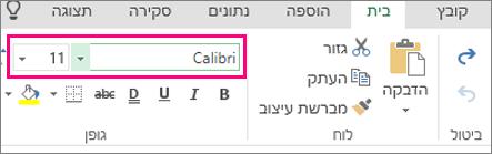 אפשרויות גופן ברצועת הכלים של Excel