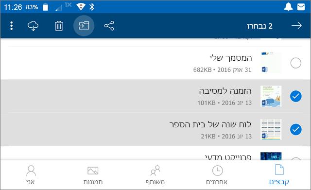 העברת קבצים ב- OneDrive