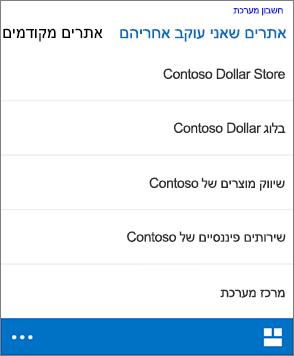 iOS עוקב אחרי אתרים