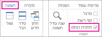 תמונה שמציגה את תיבת הסימון בחלונית הניווט, תחת תצוגה