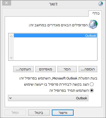 גליון מאפיינים של דואר המשמש להוספה או להסרה של פרופיל עבור חשבון Outlook שלך